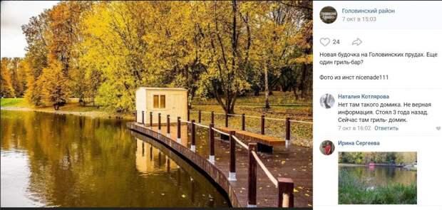 Фото дня: новая «будочка» на Головинских прудах
