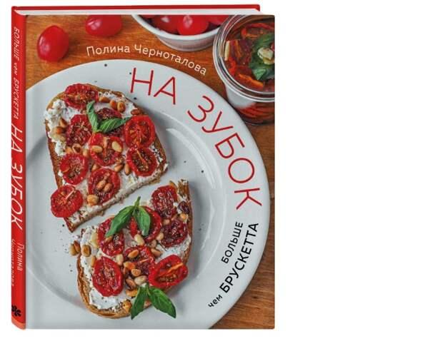Издательство «ХлебСоль» представляет самые долгожданные кулинарные новинки сентября!