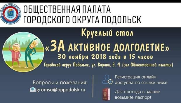 В Подольске в пятницу приведут статистику продолжительности жизни
