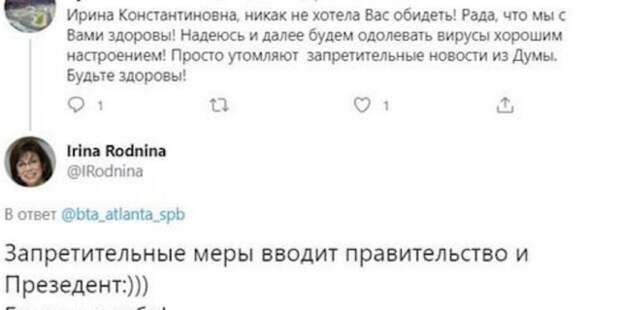 Комментарий Ирины Родниной с ошибкой.