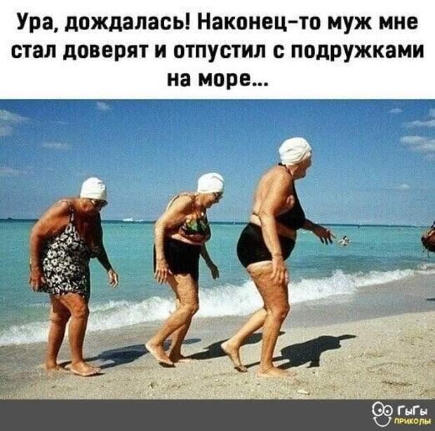 Возможно, это изображение (один или несколько человек и текст «ура, дождалась! наконец-то муж мне стал доверят и отпустил с подружками на море... ðыгы приколы»)