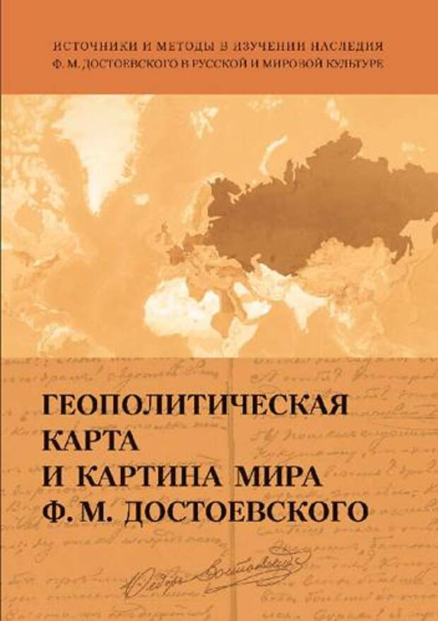 Геополитическая карта и картина мира Ф. М. Достоевского : [монография]