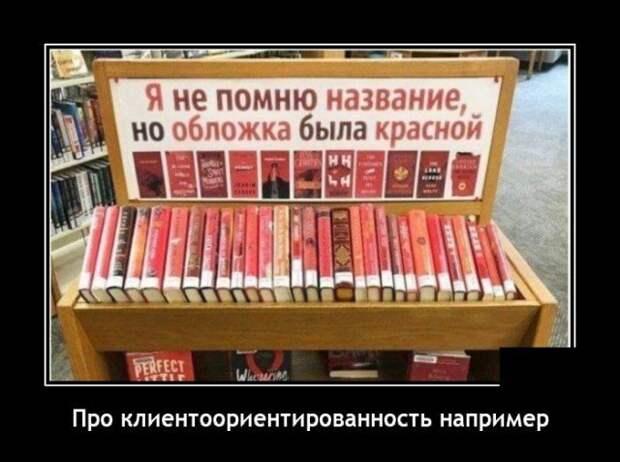 Демотиватор про книги