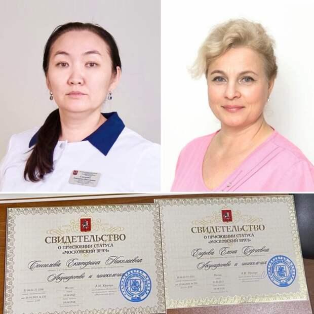 Докторам больницы имени Ворохобова присвоили почетный статус