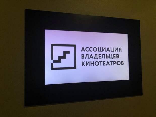 Ассоциация владельцев кинотеатров из-за коронавируса попросила поддержки у государства