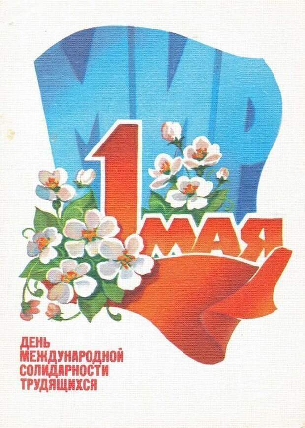 поздравления с днем солидарности трудящихся 1 мая дресс-код