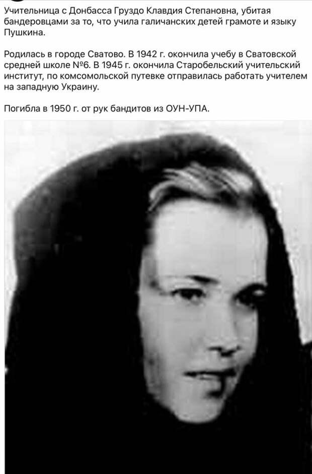 Учительница с Донбасса Груздо Клавдия Степановна