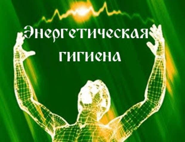 Энергетическая гигиена