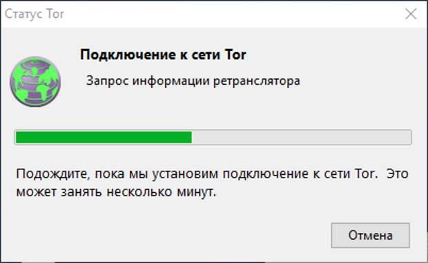 Ошибка подключения к сети в tor browser гирда браузер тор как включить русский язык gydra