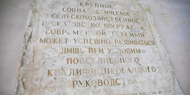 Надписи с цитатой Сталина нашли во время реставрации павильона на ВДНХ