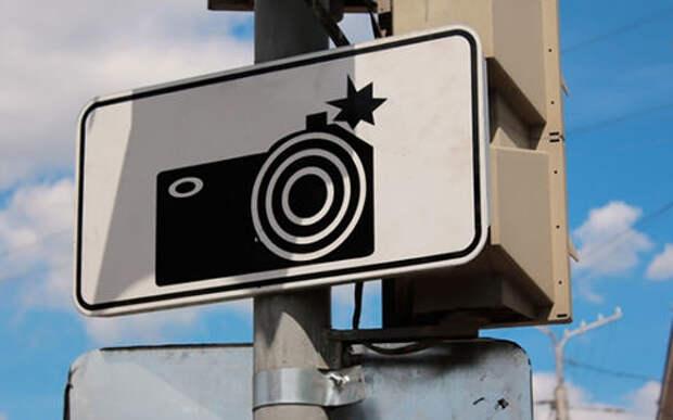 В Подмосковье в 10 раз увеличат число мест с камерами фиксации нарушений ПДД