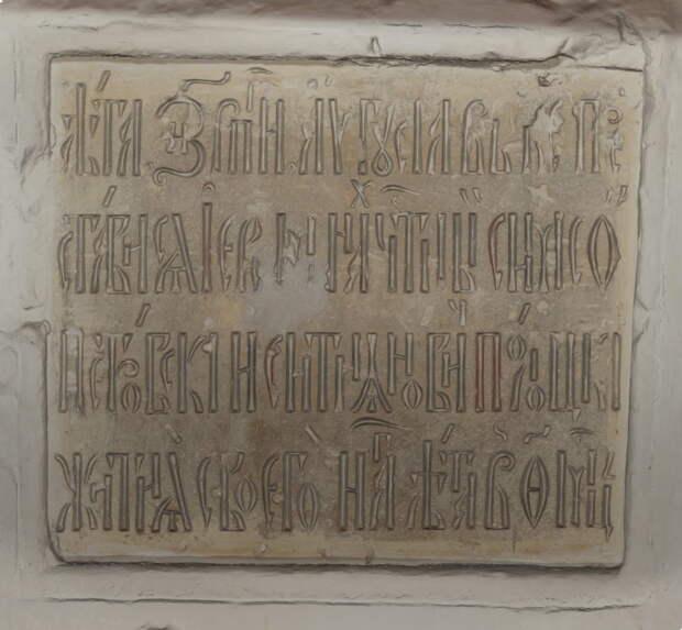«Каменный архив» - база данных «Свода русских надписей»