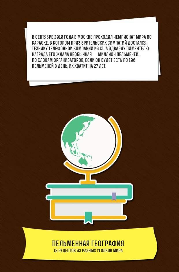 Много интересного: Гид по пельменям разных стран