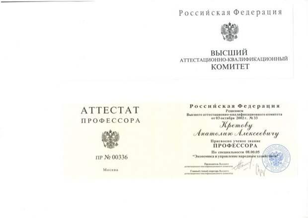 В Сети опубликовали подтверждения, что Анатолий Кретов – доктор наук и профессор