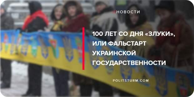 100 лет со Дня «злуки», или фальстарт украинской государственности