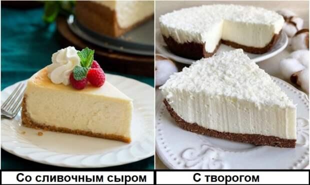 Вместо сливочного сыра можно использовать нежирный творог