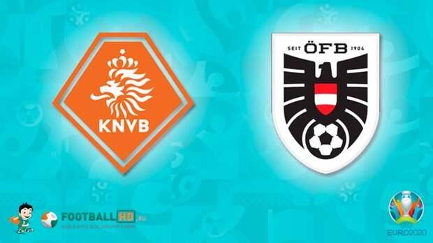 Нидерланды – Австрия. Текстовая трансляция матча