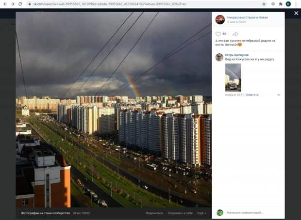 Фото дня: радуга в Некрасовке дотянулась до соседей