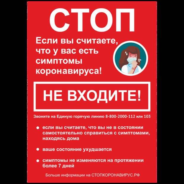 Предупреждающие таблички по коронавирусу. Подборкаchert-poberi-tablichki-koronavirus-55370614122020-2 картинка chert-poberi-tablichki-koronavirus-55370614122020-2