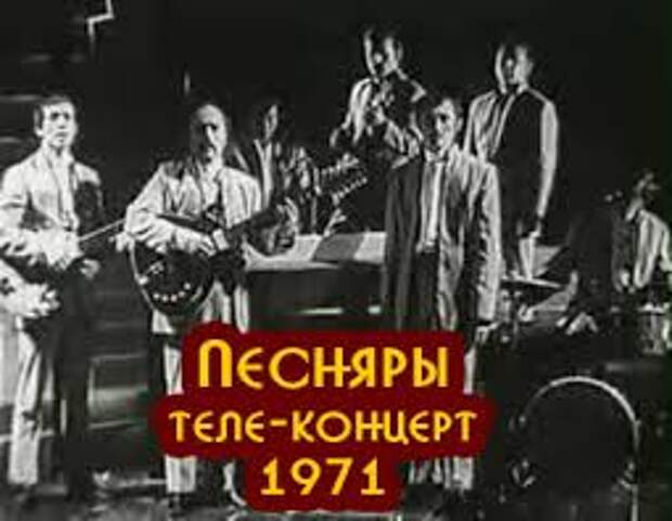 Песняры.  Белорусское телевидение, 1971 год
