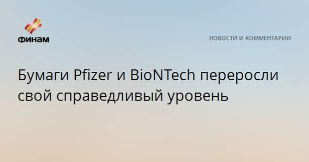 Бумаги Pfizer и BioNTech переросли свой справедливый уровень