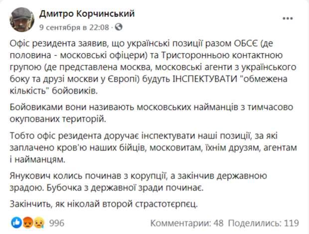 Корчинский  пророчит, что Зеленский закончит «как Николай II-страстотерпец»