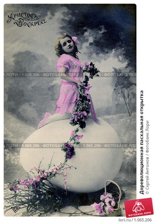 Фотографическая открытка в дореволюционной  России.