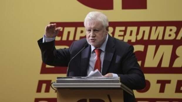 Названы кандидаты от «Справедливой России» в Калуге