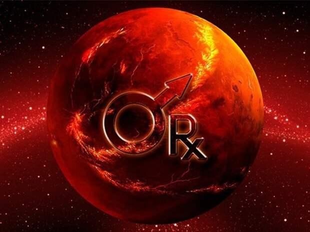 Период ретроградного Марса или затишье перед бурей