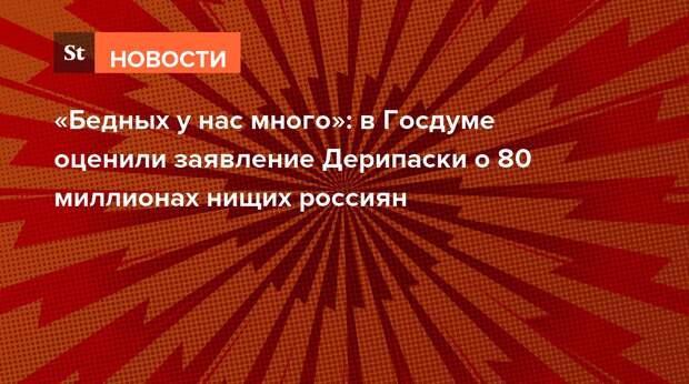 «Бедных у нас много»: в Госдуме оценили заявление Дерипаски о 80 миллионах нищих россиян