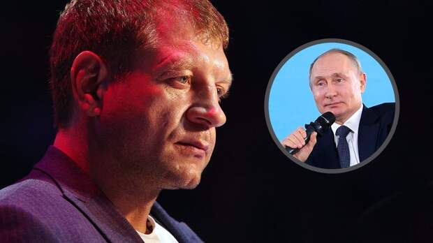 А. Емельяненко— опрезиденте РФ: «Насегодняшний день яневижу более подходящей кандидатуры, чем Путин»