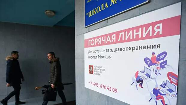 Правительство запустило сайт стопкоронавирус.рф