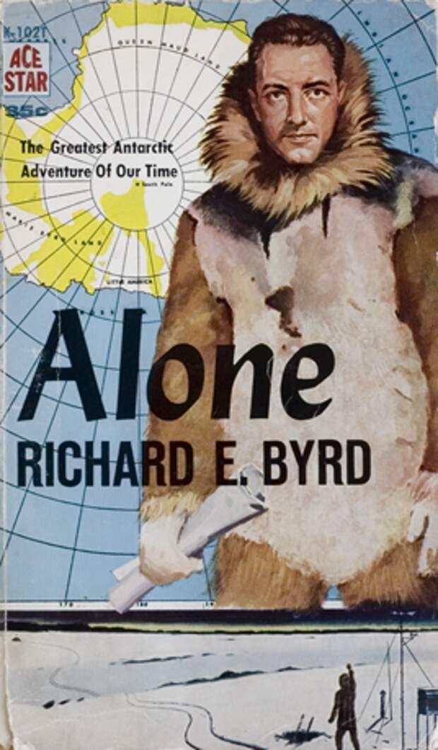 Дневник адмирала Ричарда Бёрда. Внутренняя сторона Земли