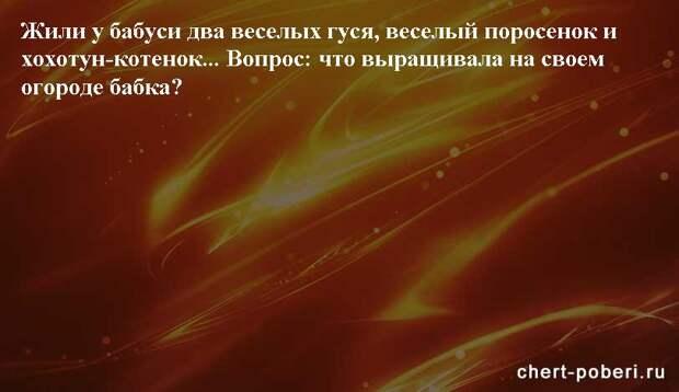 Самые смешные анекдоты ежедневная подборка chert-poberi-anekdoty-chert-poberi-anekdoty-59101230072020-3 картинка chert-poberi-anekdoty-59101230072020-3