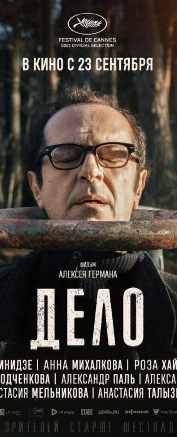 Новый трейлер к фильму «Дело»