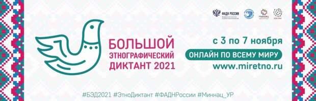 Международная акция «Большой этнографический диктант-2021» пройдет с 3 по 7 ноября