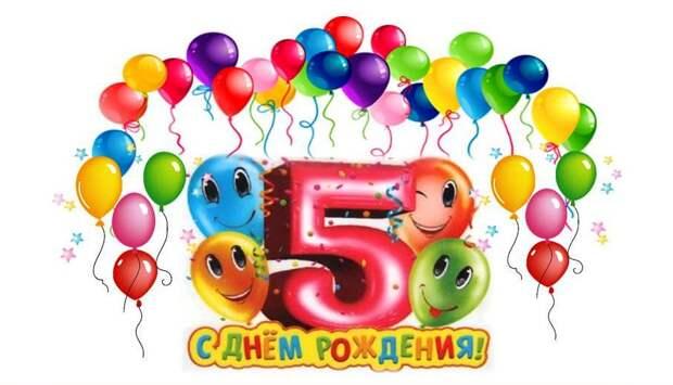 31 АВГУСТА НАШЕМУ САЙТУ ИСПОЛНИЛОСЬ 5 ЛЕТ! С ПРАЗДНИКОМ ДРУЗЬЯ!!!