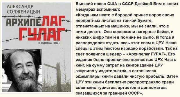 Кумир лжецов и либералов – предатель Солженицын