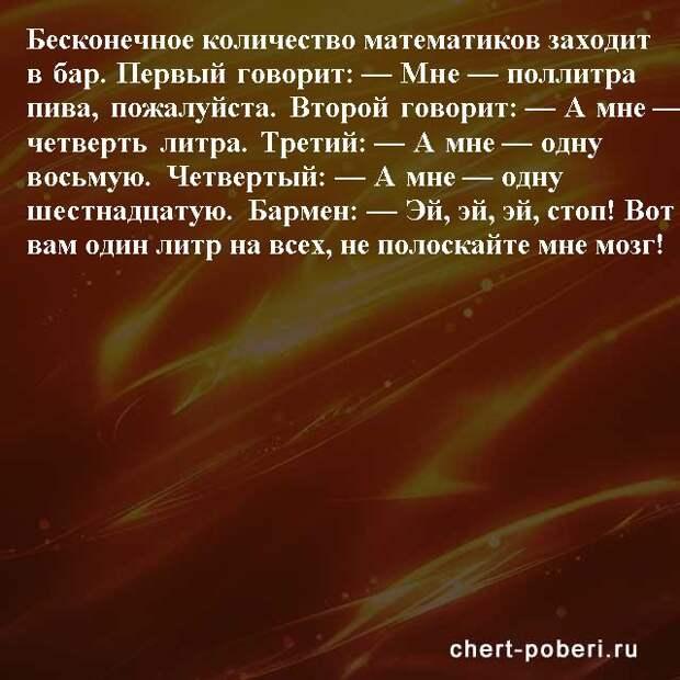 Самые смешные анекдоты ежедневная подборка chert-poberi-anekdoty-chert-poberi-anekdoty-34330504012021-16 картинка chert-poberi-anekdoty-34330504012021-16