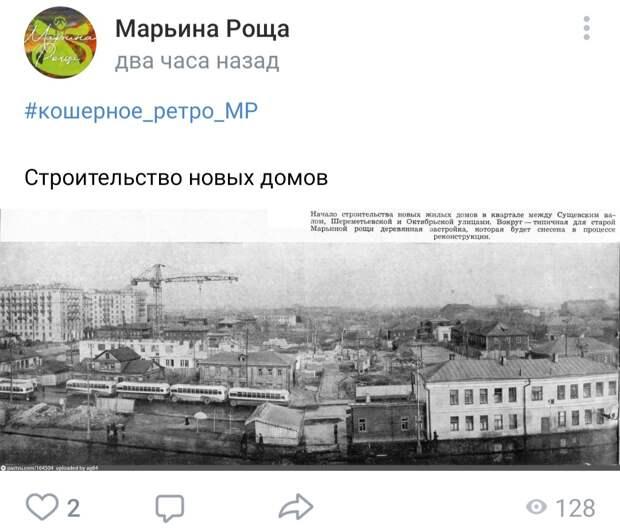 Фото дня: жители поделились архивным фото двухэтажной Марьиной рощи