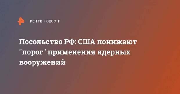 """Посольство РФ: США понижают """"порог"""" применения ядерных вооружений"""