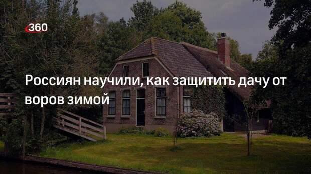 Россиян научили, как защитить дачу от воров зимой
