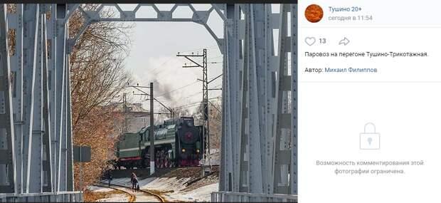 Фото дня: к «Трикотажной» прибывает … паровоз