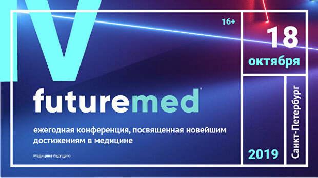 IV Ежегодная конференция о будущем медицины пройдет в Санкт-Петербурге
