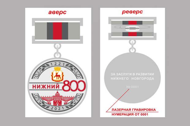 Городская Дума утвердила список граждан для поощрения Памятным знаком «800 лет городу Нижнему Новгороду»