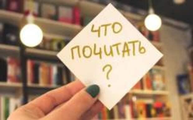 Вам всегда есть, кого любить! Топ-книг для тех, у кого нет второй половинки, но есть желание искренне полюбить себя