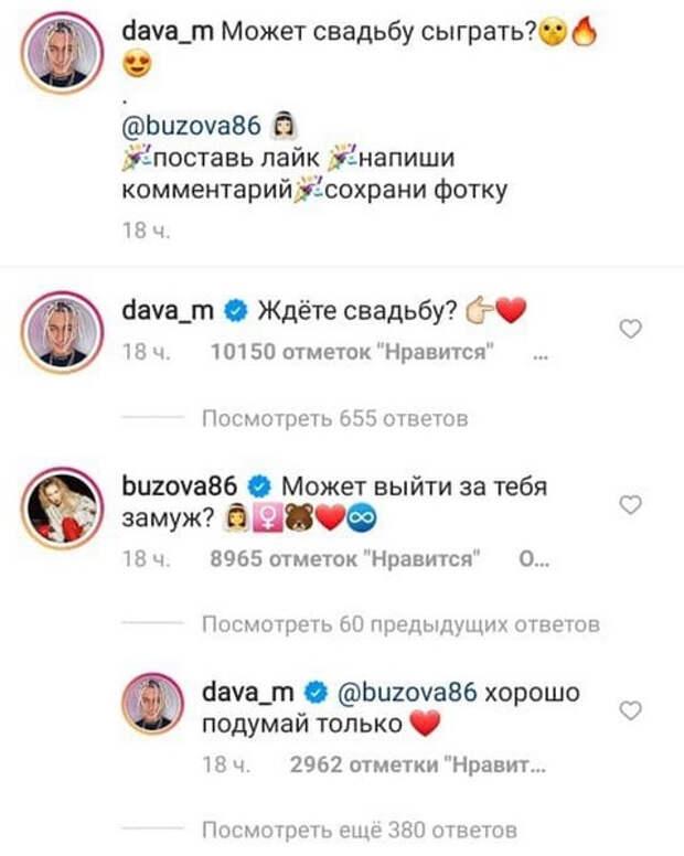 Дава и Ольга Бузова троллят публику, рассказывая о своей свадьбе