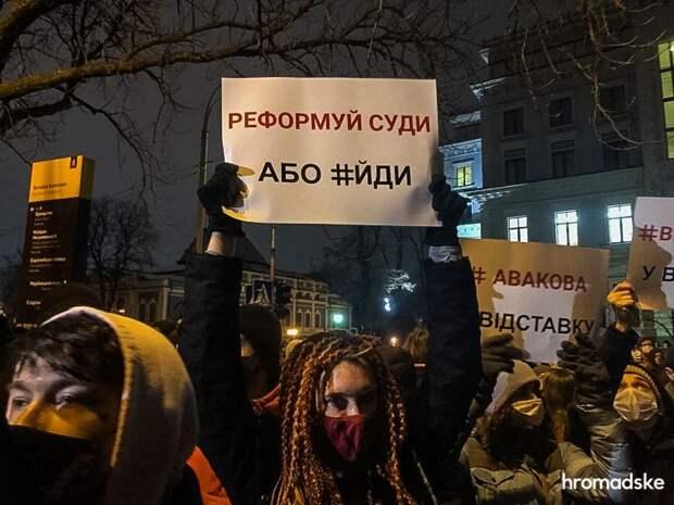"""""""Аваков - черт!"""", """"Зелю-Геть!"""", """"Волю Стерненко!"""""""