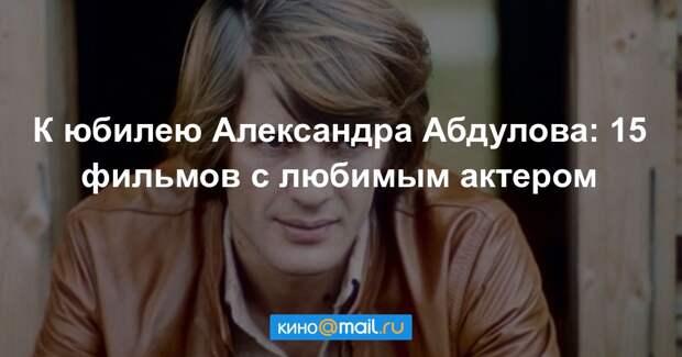 К юбилею Александра Абдулова: 15 фильмов с любимым актером