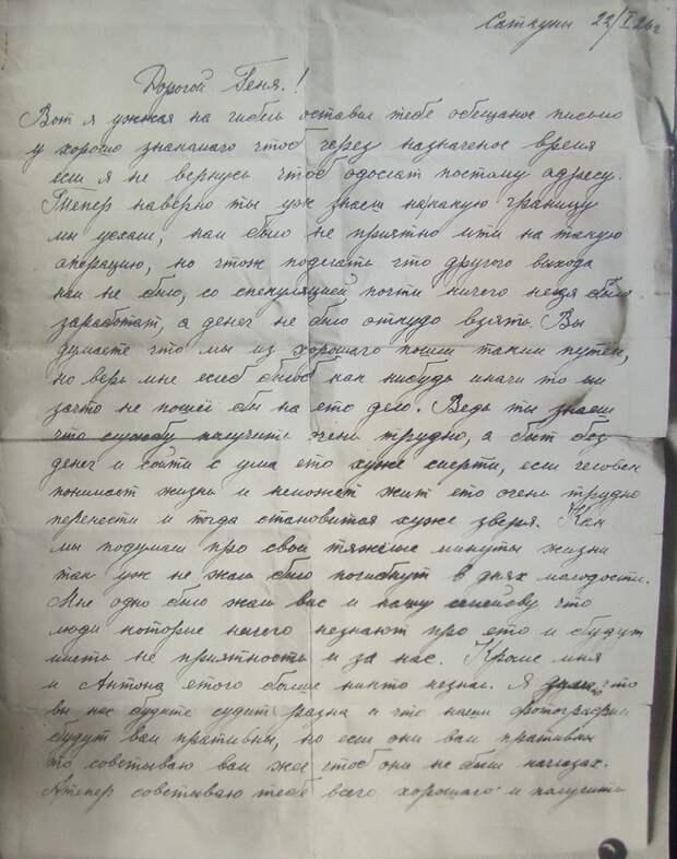 Тайна Теодора Нетте
